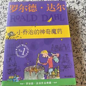 小乔治的神奇魔药:罗尔德·达尔作品典藏