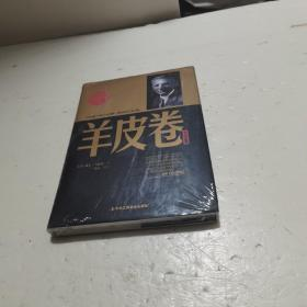 羊皮卷大全集(精华版)扫码上书塑封未拆