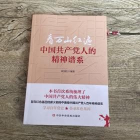 看万山红遍:中国共产党人的精神谱系
