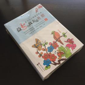 老年人饮食指南:益寿的良方是开朗、延年的秘诀是运动、健康的生活是有序、省心的调养是食物 全4册