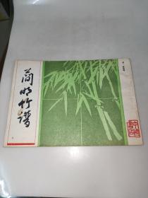 简明竹谱,清.蒋最峰 中国书店