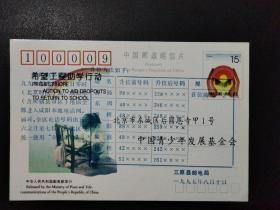 希望工程助学行动邮资片加印三原县邮电局1995年电话升位