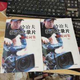 冷冶夫获奖纪录片解说词集1.3【两本合售】