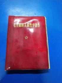 毛主席的五篇哲学著作 (四O四工地) A6