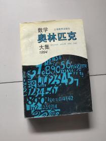 数学奥林匹克大集:1994