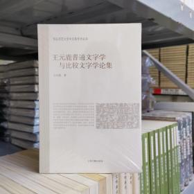 《王元鹿普通文字学与比较文字学论集》