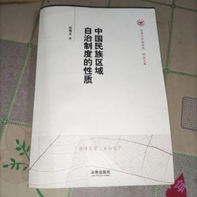 中国民族区域自治制度的性质