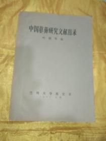 油印本《中国墓葬研究文献目录》作者签名本