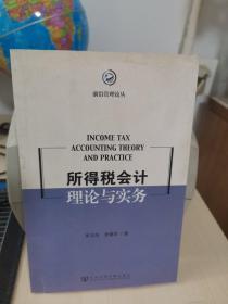 所得税会计理论与实务:Income Tax Accounting Theory and Practice