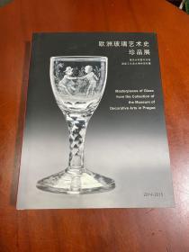 欧洲玻璃艺术史珍品展 捷克国家工艺美术博物馆收藏