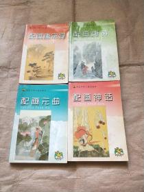 小鹦鹉早慧丛书 (配画唐诗,配画宋词,配画元曲,配画神话)四册合售