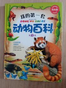 常春藤--我的第一套动物百科 第3卷