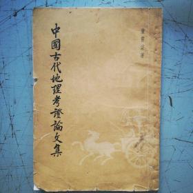 中国古代地理考证论文集