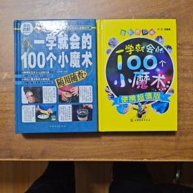 彩色图解随身查系列:一学就会的100个小魔术随用随查(一学就会的100个小魔术(便携超值版))2本合售