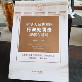 中华人民共和国行政处罚法理解与适用