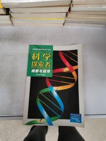 科学探索者.细胞与遗传