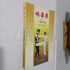 咏春拳(续三) :黏手与散打