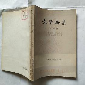 文学论集  第六辑  馆藏未阅