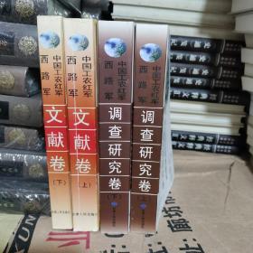 《中国工农红军西路军.调查研究卷上下册》 《中国工农红军西路军.文献卷上下册》 四本合售