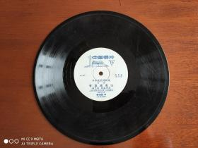 黑胶唱片    革命现代样板戏  京剧《智取威虎山》M-835第9-10面  1967年上海京剧院《智取威虎山》剧组演出   33转  无封套   可播放