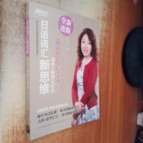 新东方·新东方在线同名课程指定教材·日语词汇新思维:词源+联想记忆法