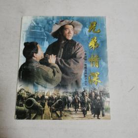 水浒传电视剧连环画(16)