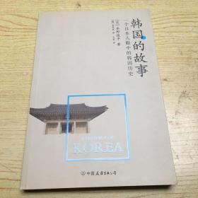 韩国的故事 一个日本人眼中的韩国历史【全新.没翻阅】【16开--36】