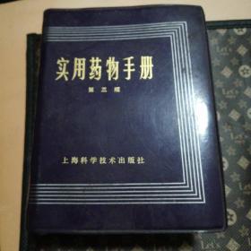 实用药物手册第三版