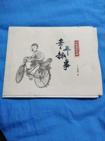 刘现辉民俗画  童年趣事  未裁毛边本