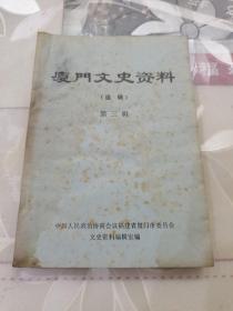 厦门文史资料(选辑)第三辑