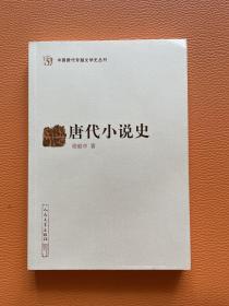 唐代小说史