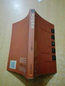 中华大智慧丛书:易经的智慧