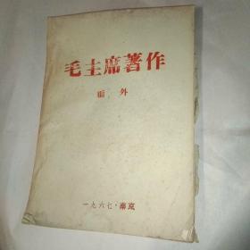 毛主席著作 编外 六册合售【16开油印本】