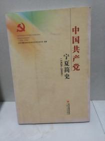 中国共产党宁夏史简史(1926~2009)
