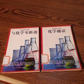 与化学零距离、化学趣话2册