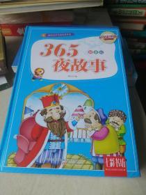 365夜故事 超值彩图版 拼音版