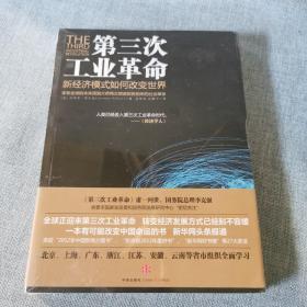 第三次工业革命:新经济模式如何改变世界   正版新书未开封