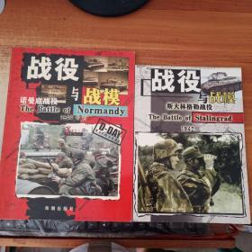 战役与战模:诺曼底战役+斯大林格勒战役(2册)