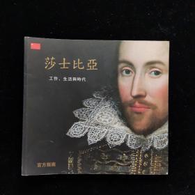 莎士比亚工作生活与时代