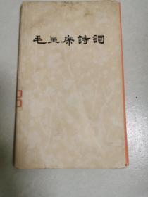 毛主席诗词   精装1974