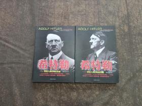 二十世纪风云人物丛书(图文版)希特勒:惨绝人寰的嗜血恶魔(套装上下册)16开