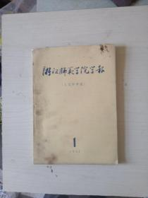 浙江师范学院学报(人文科学)1957年第一期