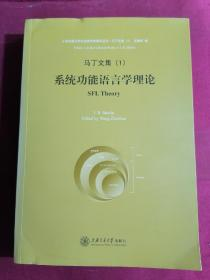 马丁文集1:系统功能语言学理论