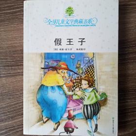 假王子:全球儿童文学典藏书系