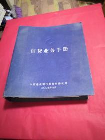 中国建设银行信贷业务手册 2005年版