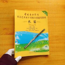 第2套中国音乐学院社会艺术水平考级全国通用教材:长笛(9级-10级)【含光盘一张 内页干净】