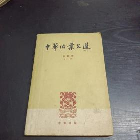 中华活页文选合订本1-20