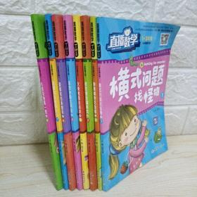 直播数学1-3年级 彩色图文版 8册合售