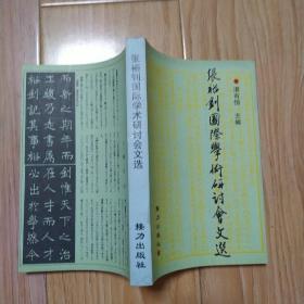 张裕钊国际学术研讨会文选              ---- 【包邮-挂】