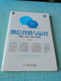 微信营销与运营:策略、方法、技巧与实践